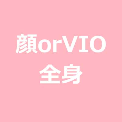顔orVIO全身